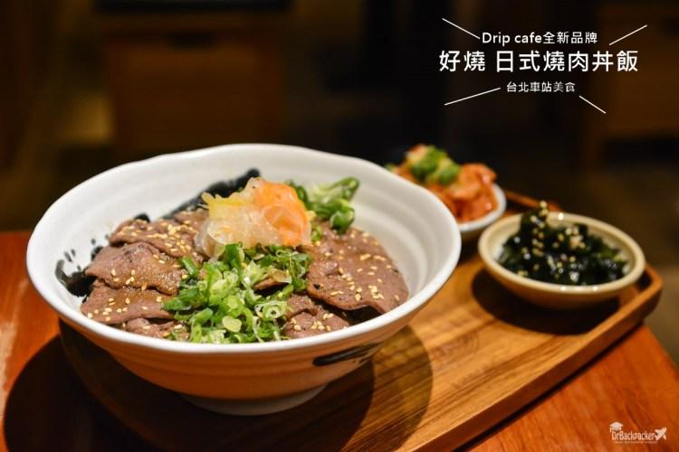 台北車站美食   Drip cafe最新力作 好燒日式燒肉丼飯 空間寬敞插座多