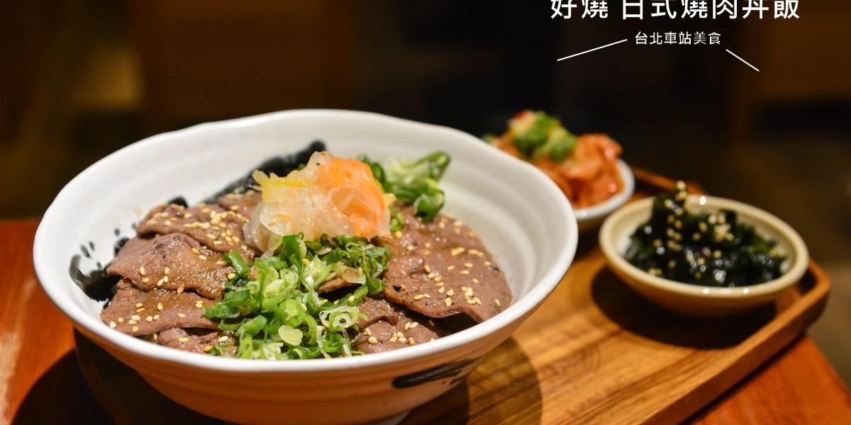 台北車站美食 | Drip cafe最新力作 好燒日式燒肉丼飯 空間寬敞插座多