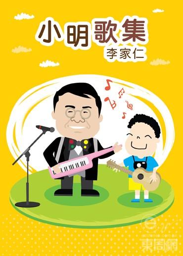 小明歌集 東周網【東周刊官方網站】