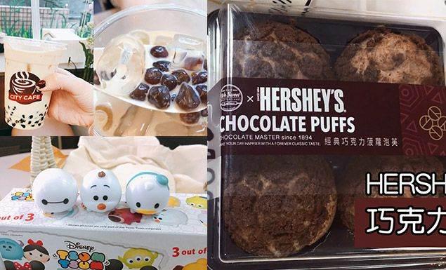 去宜蘭幹麻,超市就有奶凍卷啊!6款「銅板價」超夯甜點開箱,HERSHEY'S聯名款讓巧克力控全瘋啦~ 噪咖 EBCbuzz
