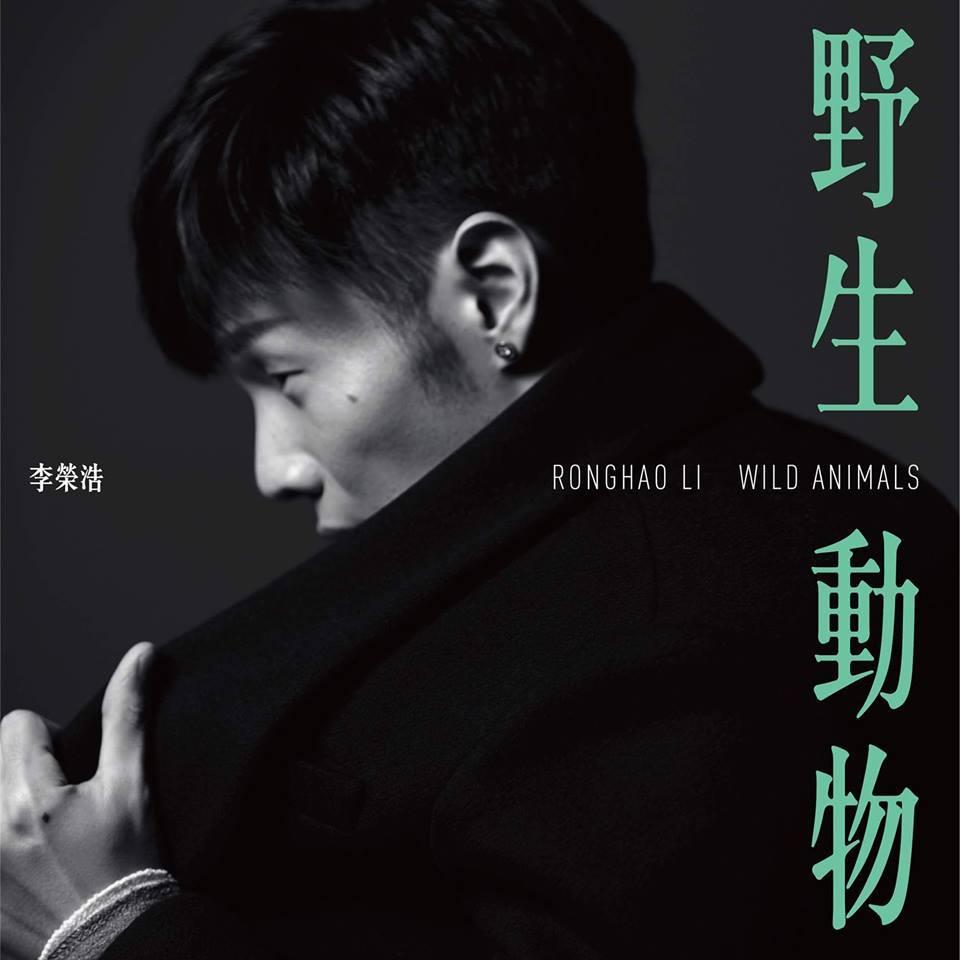 李榮浩 別記得我是誰,只要記得我的歌|噪咖 EBCbuzz