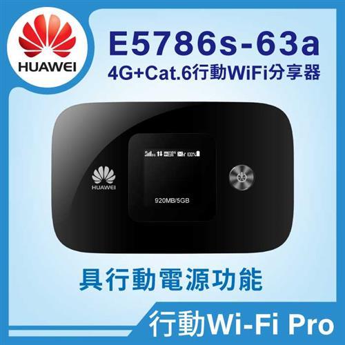 HUAWEI 華為4G行動WiFi E5786S-63A 分享器-無線網路設備專館 - EcLife良興購物網