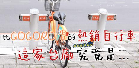 電動自行車出口翻 1 倍,第二季『隱藏版好股』迎旺季爆發,投信持股竟創 5 年新高!
