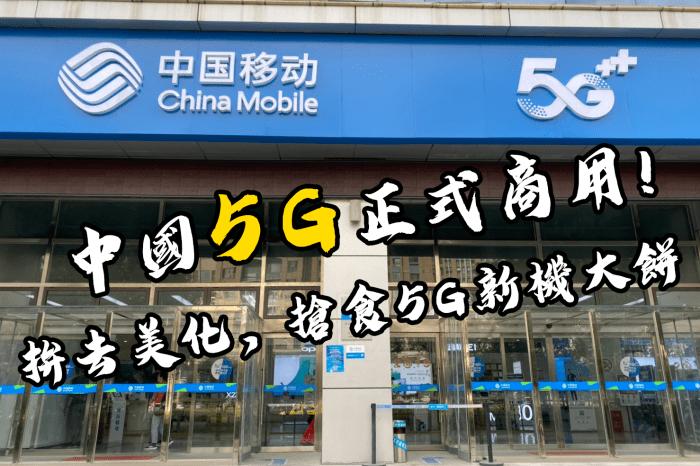 中國 5G 商轉正式開始,誰被低估?『這 1 檔』搶食 5G 新機快充晶片大餅!