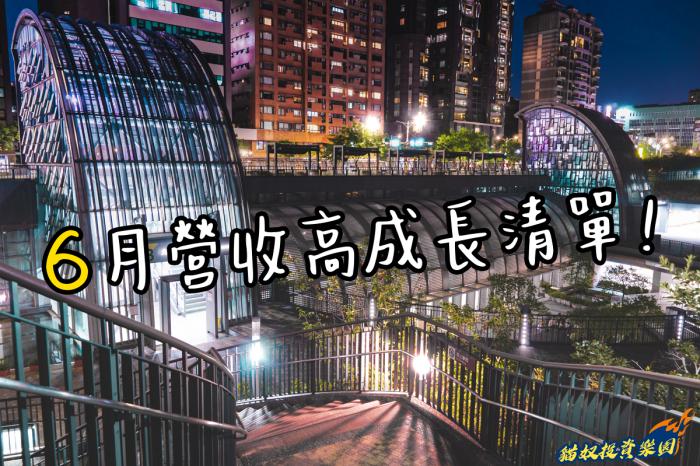 【營收選股篇】 6 月營收高成長股清單:這 2 檔宅經濟持續爆發,營收創今年新高!