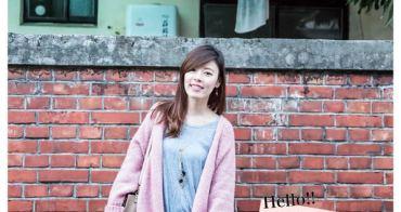 穿搭|一日穿搭文♥KASHIN襯膚色的粉嫩外套