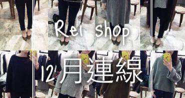 穿搭|Rei shop 12月連線買到剁手試穿文♥