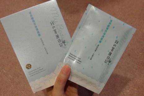 體驗 我的美麗日記「玻尿酸極效保濕面膜」長效保濕 維持肌膚水透光澤