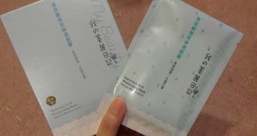 體驗|我的美麗日記「玻尿酸極效保濕面膜」長效保濕 維持肌膚水透光澤