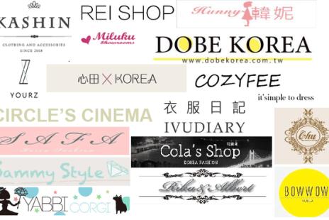 購物 我的購物名單大推薦-日貨/韓貨/台拍/飾品-網拍購物整理分享