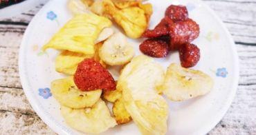 食記 一吃就上癮 OB嚴選愛上新鮮水果乾/草莓乾 刷嘴的停不下來