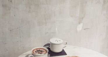 咖啡廳 台北天母秘境 藝術與咖啡的日常 INFINITY .Yes Lounge 讓人放鬆的甜點x咖啡x酒