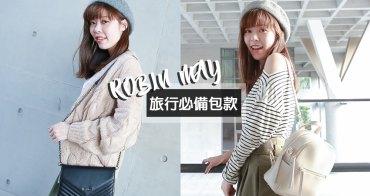 穿搭 美到冒泡又實用的ROBIN時髦後背包與旅行必備WOC側背/手拿包