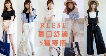【網拍推薦】夏天顯瘦的五種韓系穿搭 簡約休閒甜美風REESE♥