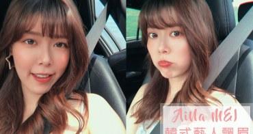 新北霧眉推薦|超自然眉型&臉部保濕煥膚清粉刺 – AiNa MEI韓式藝人飄眉