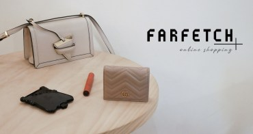 Farfetch購物教學|情人節GUCCI短夾開箱 歐美購物網站優惠分享 2020年8折折扣碼