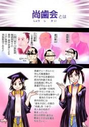 kono_shiwasunookina_noeromanga_erodoujinshi_muryou_nonetabare_kyonyuushoujotachi