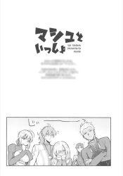 _FGO_noerodoujinshinoarasuji_arunichi_gen_infumeideshotaninatteshimattasenpai_ri