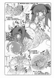 「Fate/stay night」のエロ漫画 サークル「暴れん坊天狗」のエロ同人誌のネタバレ・チンポに針を刺されて拷問されたフタナリ少女の遠坂凛が拘束されて、同じく拘束されてリョナ状態の桜が目の前で輪姦されるのを夢中で腰振ってチンズリしちゃうww