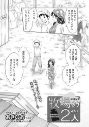 bokujoudehatarakubakuchichimusumenihitomeboreshitekokonominaraininattadanshi_aru