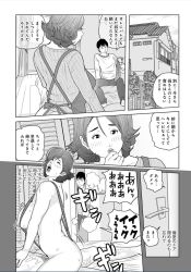 maikaijibunbakariikasaretetekonkaitsuinidoujiniikukotoniseikoushimashita_yarimas