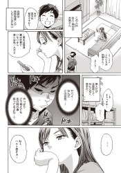 iyasoraonani_nookazunishitemashitayo_tomodachinoieniitsutatokinikyonyuubishoujon