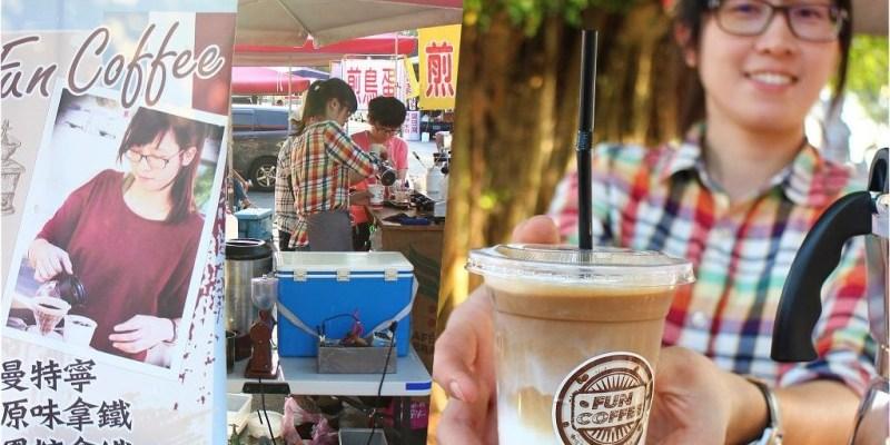 台南 龍崎文衡殿前咖啡飄香,喝咖啡就是要無所拘束自由自在 台南市龍崎區 Fun Coffee