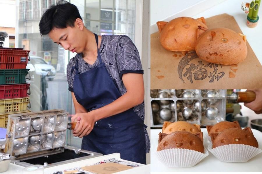 雲林 午後微餓點心首選-雞蛋糕,萌貓造型雞蛋糕出沒 雲林縣斗六市|貓市場