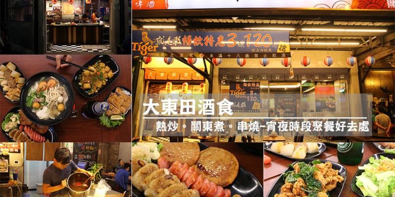 台南 東區聚餐宵夜好去處,熱炒,串燒,關東煮,應有盡有 台南市東區 大東田酒食