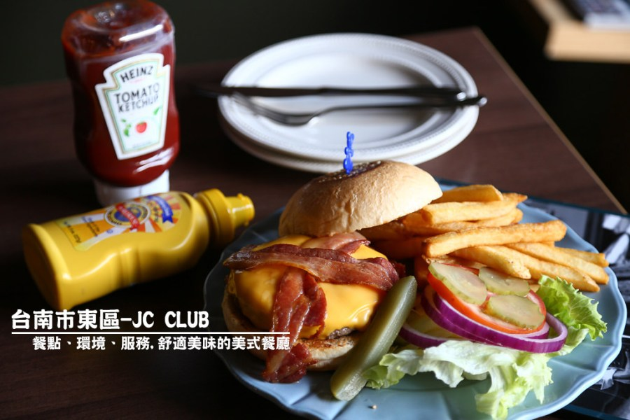 台南 夢時代周邊,一間吃完讓人會想再次回味的美式餐廳,學生開趴聚餐好所在 台南市東區 JC CLUB