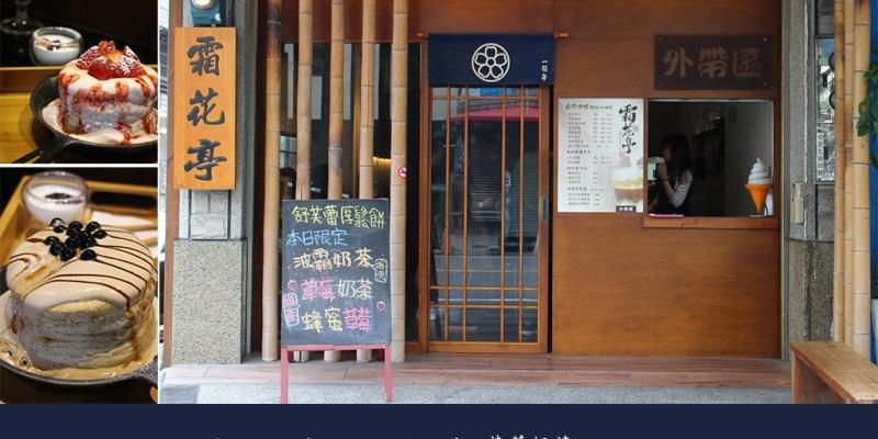 台南 『草莓舒芙蕾』又到了冬天要追逐草莓的季節,台南應用科技大學周邊甜點店 台南市永康區|霜花亭