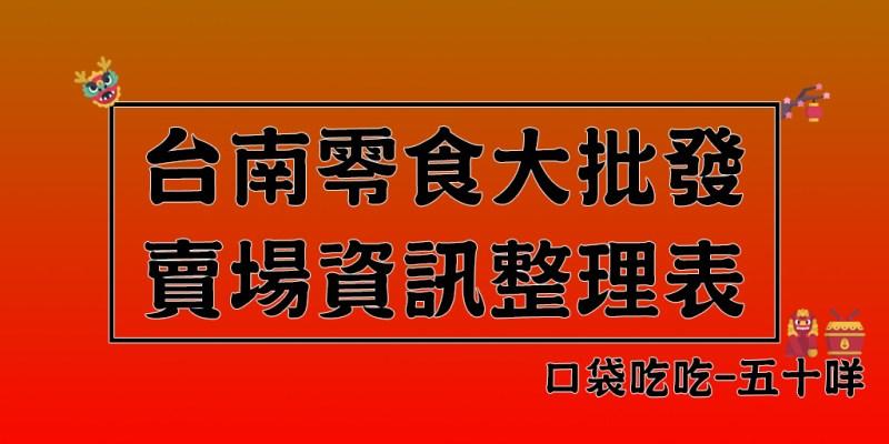 台南 過年連假零食採購的好去處,零食大批發,讓過年能吃好吃買吃夠熱量 台南零食大批發賣場資訊表