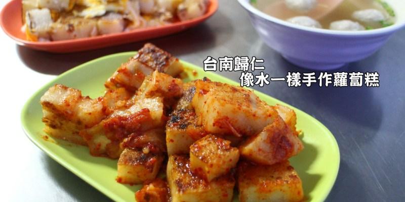 台南  沒想到平實的台式早餐「蘿蔔糕」也能讓人感受到美味!來一份讓人回味又滿足的古早味早點 台南市歸仁區 像水一樣手作蘿蔔糕-歸仁店