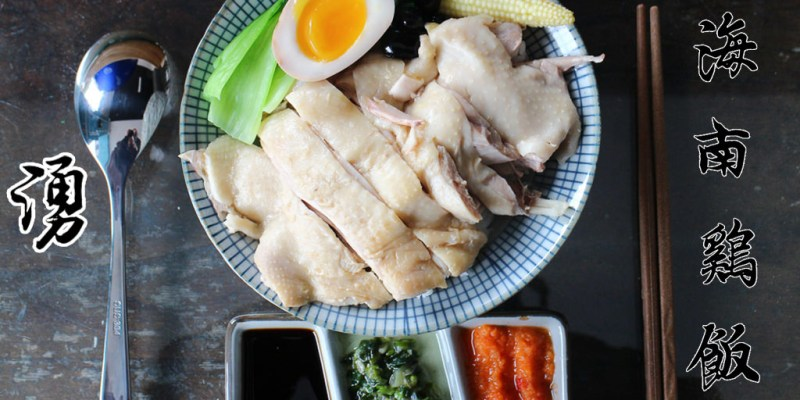 台南 1碗海南雞飯3種搭配,321巷藝術街周邊中餐便當新選擇 台南市北區 湧海南雞飯
