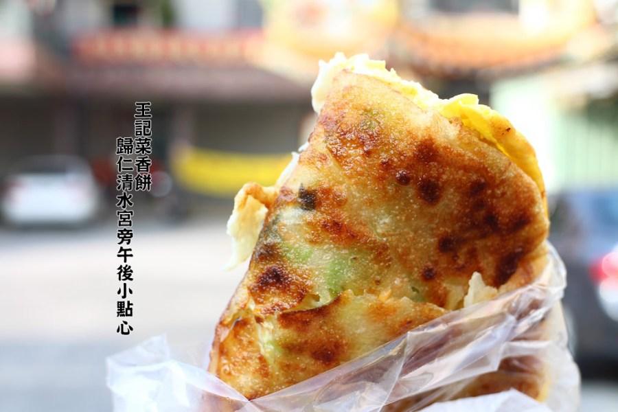 台南 清水宮旁午後小點心,下午有點餓有點想那來份蔥香餅吧! 台南市歸仁區|清水宮王記蔥蛋餅
