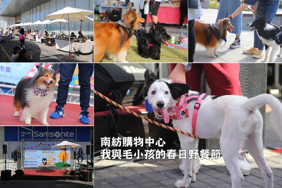 台南 南紡購物中心活動『我與毛孩的春日野餐節』假日一起帶毛小孩來南紡走走吧!
