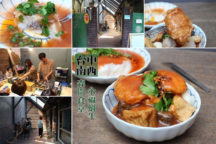 台南 藏身蝸牛巷的台北甜不辣,搭配老宅IG超好拍 台南市中西區|森間食堂 蝸牛店
