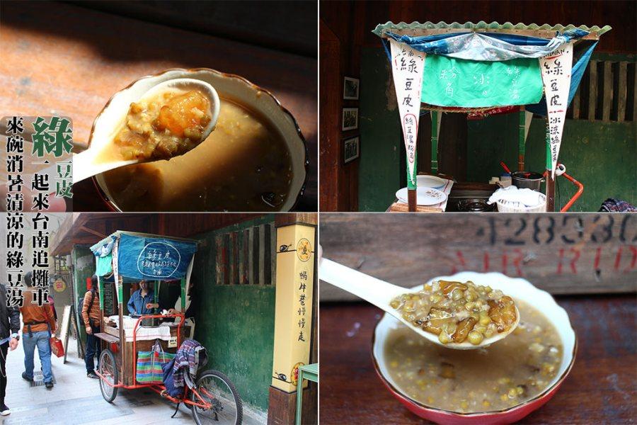 台南 古早味甜湯沁涼透心好滋味,隨市集逐流帶有復古味的古味攤車 台南市中西區|綠豆皮