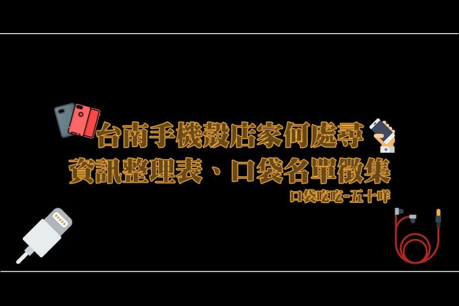 台南手機殼店家名單整理蒐集表