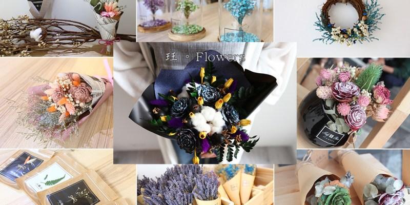 高雄 駁二傳遞溫度感的乾燥花工作室,將心意藉由Joly巧手化成花束 高雄市鹽埕區|玨。FLOWERS