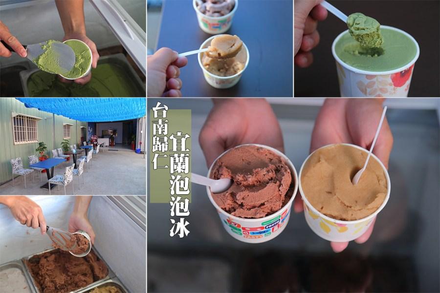台南 宜蘭冰品歸仁落腳,口味多樣,抹茶、巧克力、李鹹,你最中意哪一種? 台南市歸仁區|宜蘭泡泡冰
