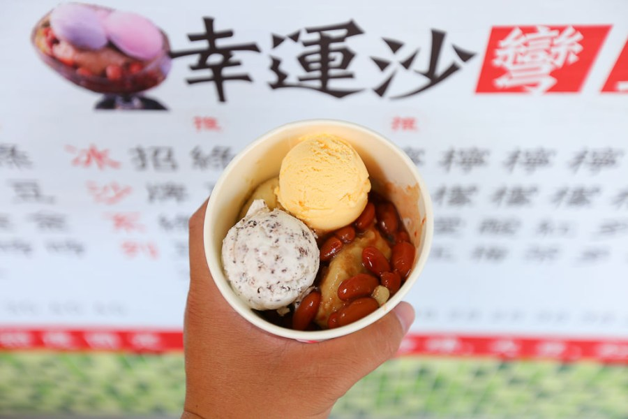 台南 歸仁在地三十年綠豆沙店,夏天來一杯清涼消暑好滋味! 台南市歸仁區|幸運沙