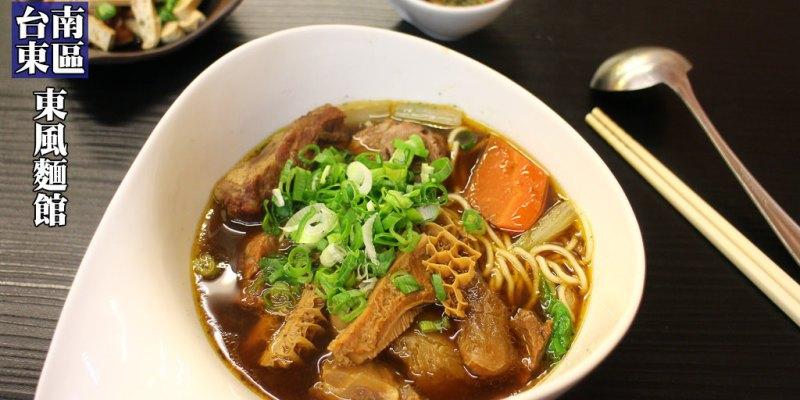 台南 牛肉麵就是要肉大塊才過癮,東風三寶麵一次三種肉讓人吃的滿足又痛快 台南市中西區 東風麵館