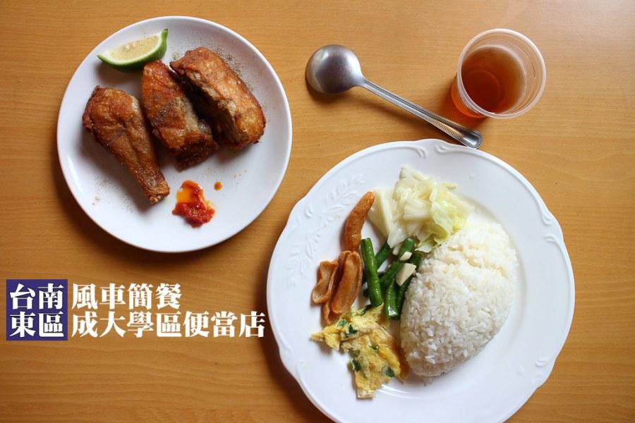 台南 風車簡餐成大周邊中餐晚餐訂便當囉 台南市東區|風車簡餐