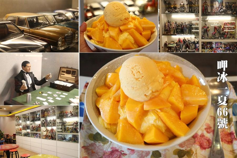 台南 模型最多的歸仁冰店,公仔模型伴隨吃冰渡炎夏 台南市歸仁區|呷冰一夏66號