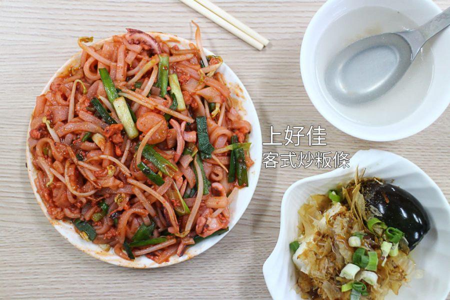 屏東 潮州特有美食「紅色炒粄條」,除了冷熱冰之外必須知道的另一道在地小吃 屏東縣潮州鎮 上好佳客式炒粄條