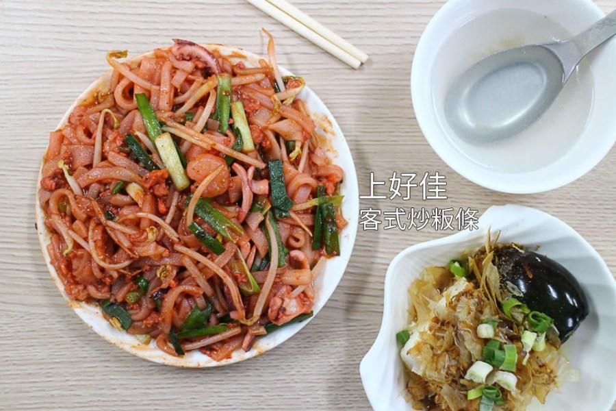 屏東 潮州特有美食「紅色炒粄條」,除了冷熱冰之外必須知道的另一道在地小吃 屏東縣潮州鎮|上好佳客式炒粄條