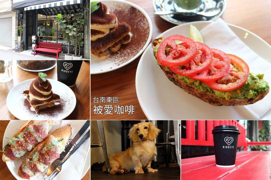 台南 適合聚餐拍照的咖啡店,環境舒適外餐點也讓人著迷 台南市東區|被愛咖啡
