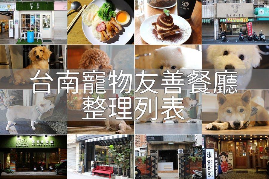 台南寵物友善餐廳口袋名單蒐集表
