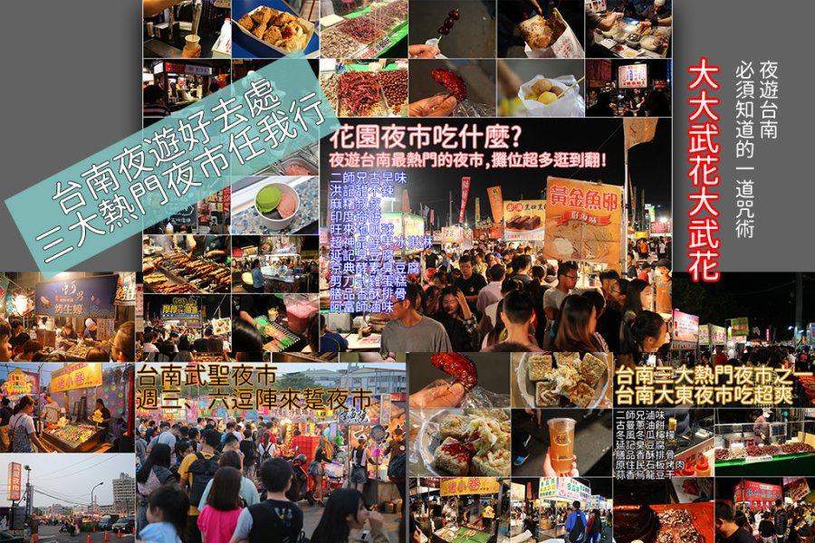 台南三大熱門推薦夜市懶人包 夜遊台南必須知道的一道咒術